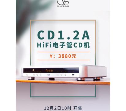 山灵CD 1.2A Hi-Fi 电子管CD机正式发布。